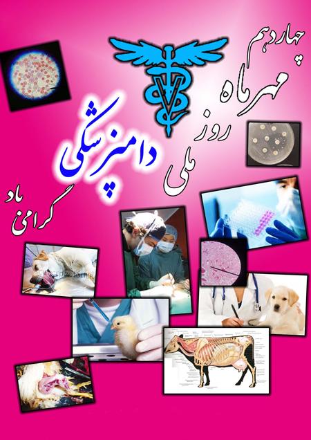روز دامپزشک,پوسترهای روز دامپزشک