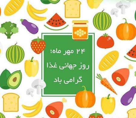کارت تبریک روز جهانی غذا, تبریک روز جهانی غذا