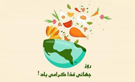 کارت پستال روز جهانی غذا, روز جهانی غذا
