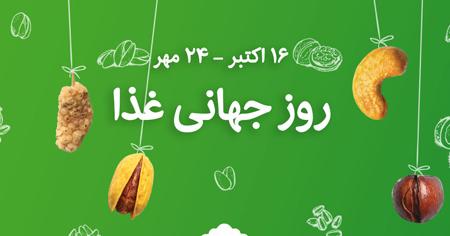 پوسترهای مناسب روز جهانی غذا,روز جهانی غذا