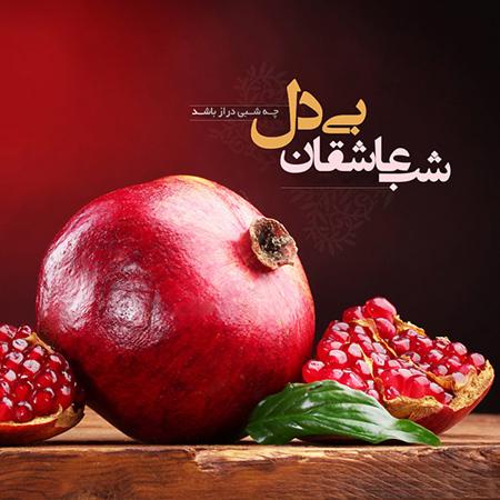 عکس های جدید شب یلدا, تصاویر پوسترهای شب چله