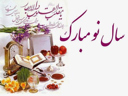 پوستر ویژه عید نوروز,کارت پستال عید نوروز