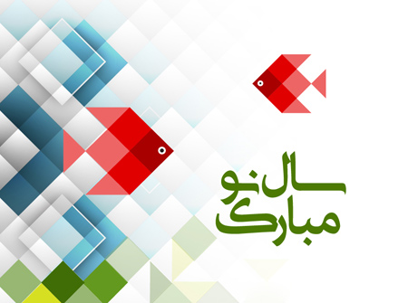 کارت تبریک عید نوروز,پوسترهای عید نوروز