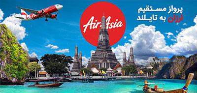 شرکت هواپیمایی ایرآسیا,سفر به تایلند,تورهای ارزان قیمت