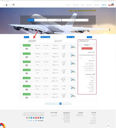 خرید اینترنتی بلیط هواپیما,بلیط ارزان هواپیما,خرید بلیط هواپیما