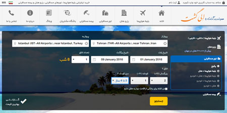 الی گشت، جامع ترین سایت رزرو آنلاین پرواز، هتل و تورهای خارجی در ایران