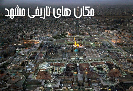 آثار تاریخی مشهد,تصاویر آثار تاریخی مشهد,آثار باستانی مشهد