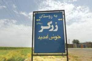 روستای زرگر,زبان مردم روستای زرگر