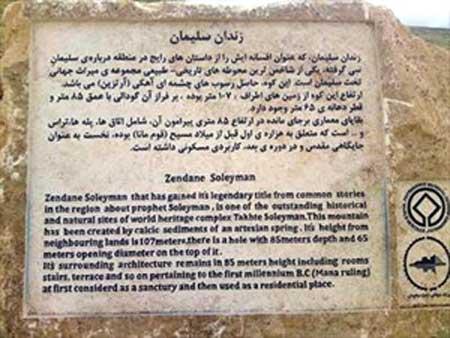 زندان سلیمان,محوطه تاریخی زندان سلیمان