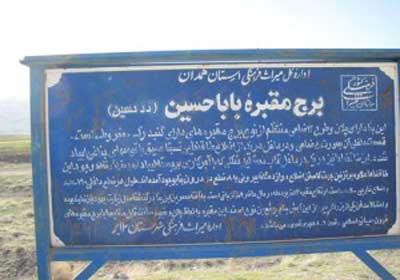 برج آرامگاه پیامبری در همدان