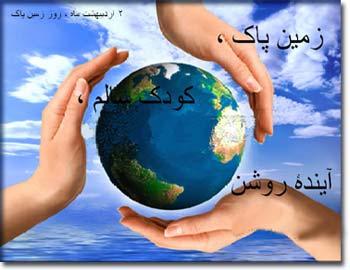 زمین پاك، سلامت كودك، آینده روشن