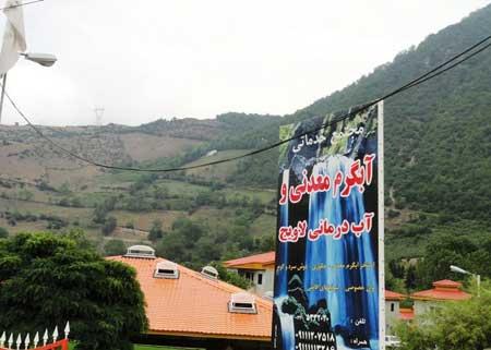 آبگرم لاویج,جنگل های لاویج,روستای لاویج