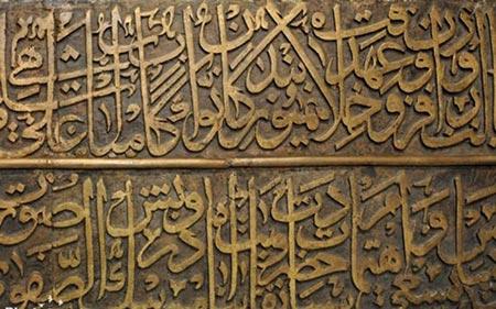 موزه های آستان قدس رضوی,موزه مشهد