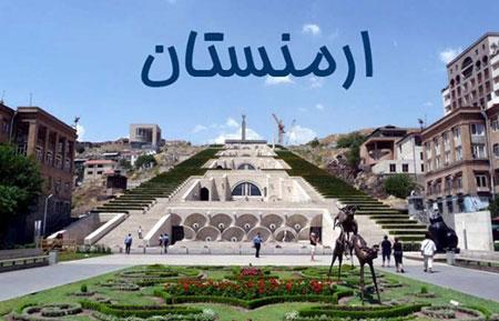 تور ارمنستان زمینی,هزینه تور ارمنستان