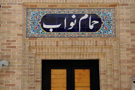 عکس های حمام نواب تهران,گرمابه نواب تهران