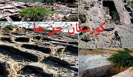 قبرستان جن ها,گورستان جن ها,قبرستان جن ها در ایران