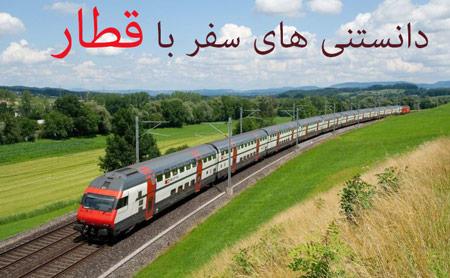 دانستنی های مهم در مورد سفر با قطار