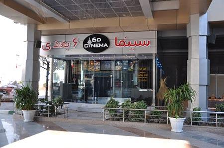 برج میلاد,عکس برج میلاد,سینما برج میلاد