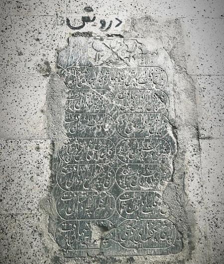 قبرهای معروف در  آرامستان ظهیرالدوله, اموات در گورستان ظهیرالدوله, عکس های آرامستان ظهیرالدوله