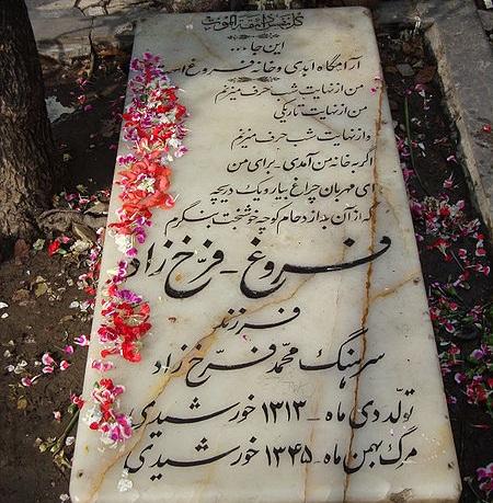 قبر فروغ فرخزاد در آرامستان ظهیرالدوله, قبرهای معروف در آرامستان ظهیرالدوله