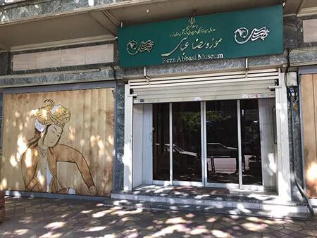 موزه رضا عباسی,آشنایی با موزه رضا عباسی,درباره ی موزه رضا عباسی