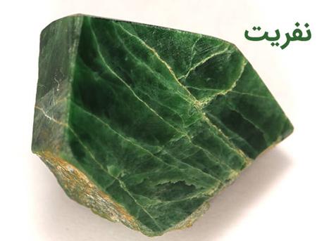 نکاتي براي خريد سنگ يشم, آشنايي با انواع سنگ يشم