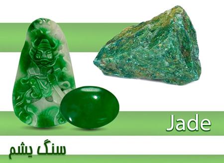 آشنایی با سنگ یشم یا جید,نحوه نگهداری از سنگ یشم