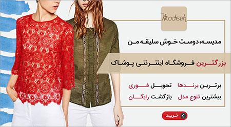 فروشگاه مدیسه,فروشگاه اینترنتی لباس,فروشگاه اینترنتی پوشاک