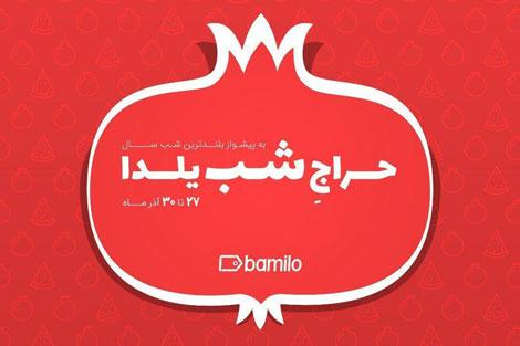 بامیلو,سایت بامیلو,حراج بامیلو