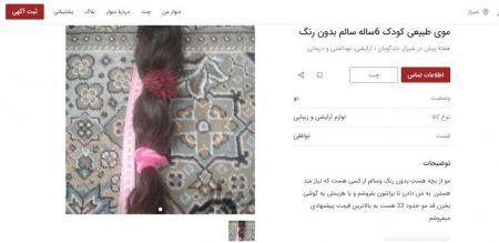 تجارت با موی کودکان,اخبار اجتماعی ,خبرهای اجتماعی