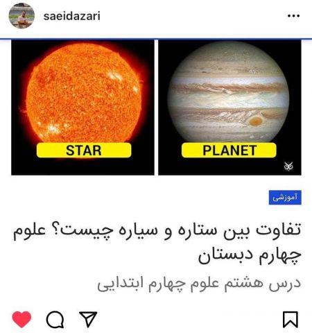 سعید آذری،اخبار ورزشی،خبرهای ورزشی