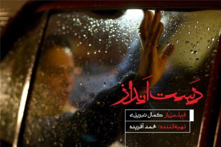 فیلم داستان دستانداز،اخبار فرهنگی،خبرهای فرهنگی