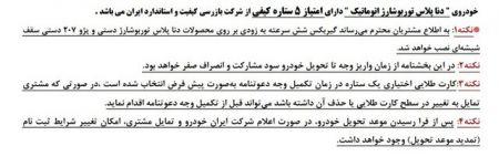 ایرانخودرو ,اخباراقتصادی ,خبرهای اقتصادی