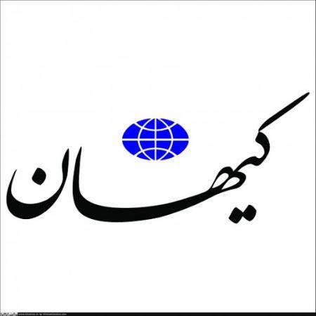 کیهان,اخبارسیاسی ,خبرهای سیاسی