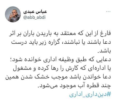 عباس عبدی,اخبارسیاسی ,خبرهای سیاسی