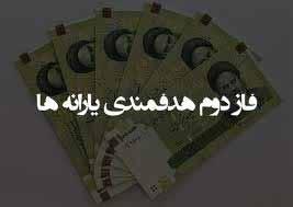 یارانه نقدی اردیبهشت 94 درویش خاک - مطالب ابر یارانه نقدی برای عید