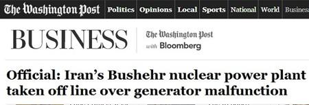 اخبار,برنامه هسته ای ایران,تحریم های نفتی آمریکا علیه ایران