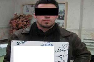 دستگیری شکارچی دختران تهران,شکارچی دختران تهران