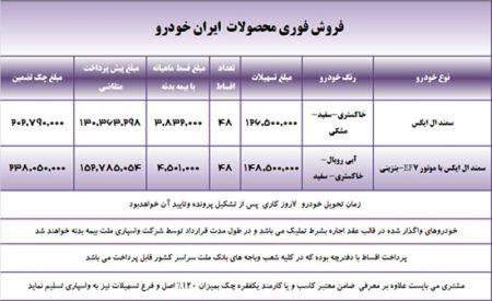 قیمت خودرو خرداد 92