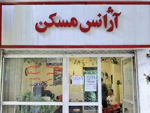 رهن مسکن در تهران متری ۱.۲ میلیون تومان