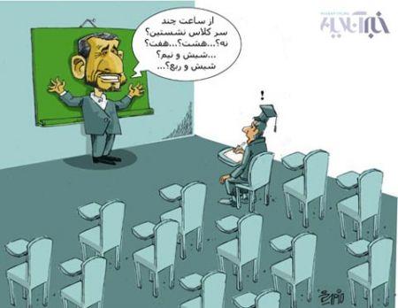دانشگاه احمدی نژاد,کاریکاتور دانشگاه احمدی نژاد