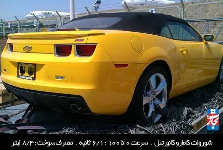 خودروهای  آمریکایی در خیابان های ایران,خودروهای آمریکایی در ایران,خودرو وارداتی رسمی جنرال موتورز به ایران