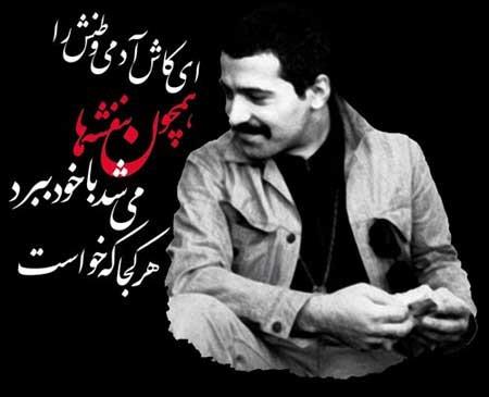 گفتگوی منتشر نشده از فرهاد مهراد