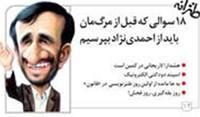 طنز احمد ی نژادی