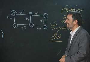 دانشگاه احمدی نژاد ,دانشگاه ایرانیان