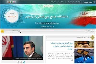دانشگاه احمدی نژاد,دانشگاه جامع بین المللی ایرانیان