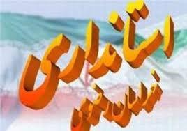 استاندار خراسان رضوی انتخاب شد و خرم آباد نیوز