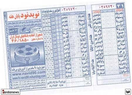 قمار در فوتبال ایران آزاد شد؟ + مدارک