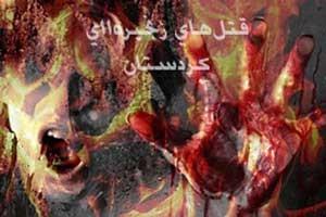 اخبار,اخبار حوادث,قتل عمد,http://www.mihanfaraz.ir/post/990