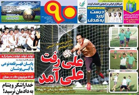 صفحه نخست روزنامه های ورزشی 93.07.01 / جادوگری در درفشی فر